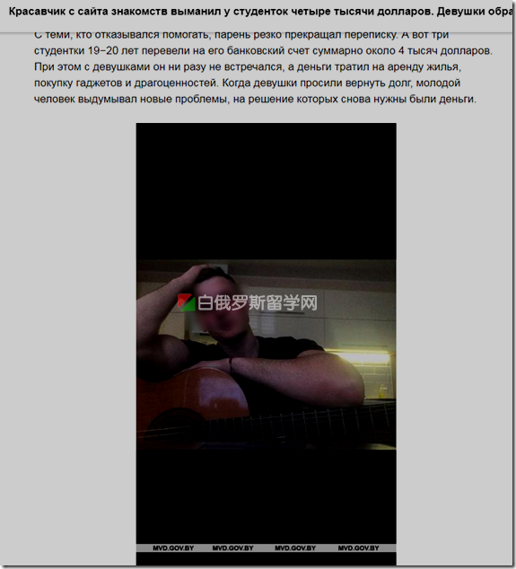 """白俄罗斯一男子""""网恋""""骗钱三名学生4000美金"""