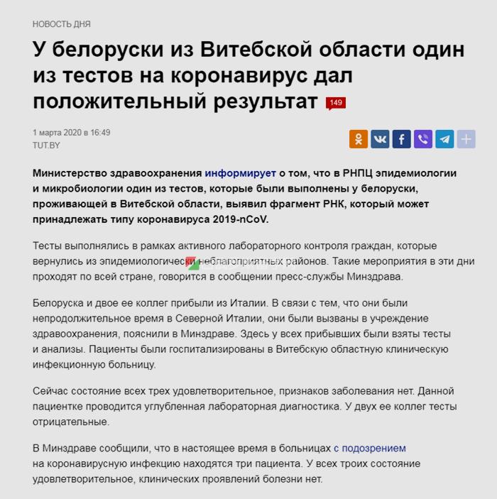 白俄罗斯疫情