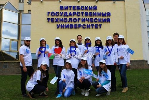 想问问维捷布斯克国立工业大学在哪里?